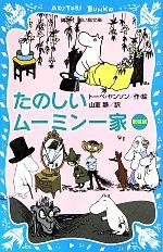 たのしいムーミン一家 新装版(講談社青い鳥文庫)(児童書)