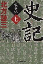 史記 武帝紀(ハルキ文庫時代小説文庫)(七)(文庫)