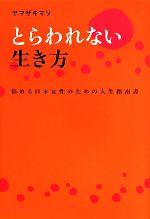 とらわれない生き方 悩める日本女性のための人生指南書(単行本)
