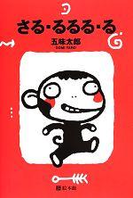 さる・るるる・る(さる・るるるシリーズ)(児童書)