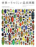 世界一うつくしい昆虫図鑑(単行本)