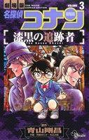 劇場版 名探偵コナン 漆黒の追跡者(3)(サンデーC)(少年コミック)