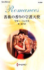 薔薇の香りの守護天使(ハーレクイン・ロマンス)(新書)