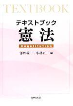 テキストブック憲法(単行本)