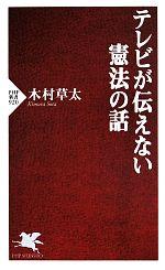 テレビが伝えない憲法の話(PHP新書920)(新書)