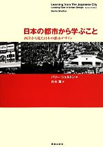 日本の都市から学ぶこと 西洋から見た日本の都市デザイン(単行本)