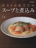 ビストロ仕立てのスープと煮込み(別冊家庭画報)(単行本)