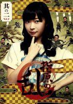 指原の乱 vol.2(通常)(DVD)