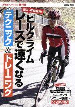 ヒルクライムレースで速くなるテクニック&トレーニング(通常)(DVD)