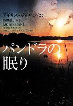 パンドラの眠り(ヴィレッジブックス)(文庫)