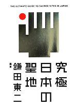 究極 日本の聖地(単行本)