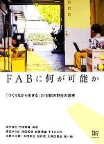 FABに何が可能か 「つくりながら生きる」21世紀の野生の思考(単行本)