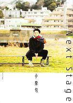 小栗旬Next Stage(単行本)
