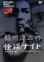 MYSTERY NIGHT TOUR 2013 稲川淳二の怪談ナイト ライブ盤(通常)(DVD)