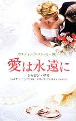 愛は永遠に ウエディング・ストーリー2014(新書)