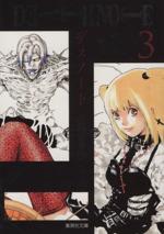 DEATH NOTE(文庫版)(3)(集英社C文庫)(大人コミック)
