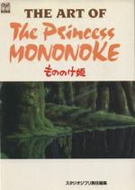 THE ART OF THE Princess MONONOKE もののけ姫(ジブリ THE ART シリーズ)(単行本)