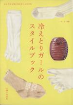 冷えとりガールのスタイルブック(ナチュリラ別冊)(単行本)
