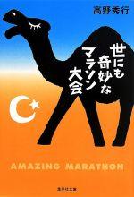 世にも奇妙なマラソン大会(集英社文庫)(文庫)