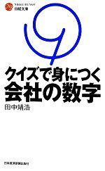 クイズで身につく会社の数字(日経文庫)(新書)