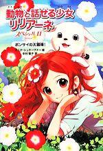 動物と話せる少女リリアーネスペシャル ボンサイの大冒険!(Ⅱ)(児童書)