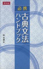 必携 古典文法ハンドブック(別冊、赤シート付)(新書)