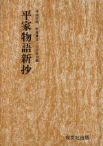 平家物語新抄(単行本)
