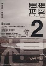 思想地図beta 特集 震災以後(Vol.2)(単行本)