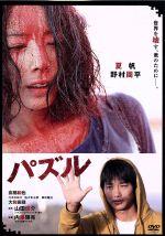 パズル(通常)(DVD)