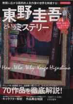 東野圭吾というミステリー無限に広がる国民的人気作家の世界を解読する!洋泉社MOOK