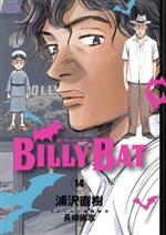 BILLY BAT(14)(モーニングKC)(大人コミック)