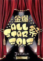 ゴールデンボンバー FC限定ツアー「金爆ALLSTAR祭り2012」(FC会員限定)(通常)(DVD)