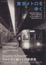 東京メトロをゆく 誰もが当たり前のように使っている地下鉄は、モノスゴイ技術によって造り上げられていた!(イカロスMOOK)(単行本)