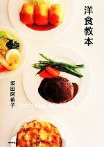 洋食教本(単行本)