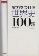 実力をつける世界史100題 改訂第3版(問題編・解答編)(単行本)