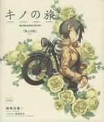 キノの旅 the Beautiful World 旅人の話-You- 限定版(電撃文庫ビジュアルノベル)(DVD1枚付)(単行本)