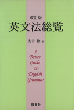 英文法総覧 改訂版 A Better Guide to English Grammar(単行本)