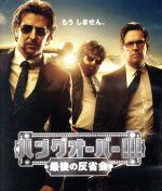 ハングオーバー!!!最後の反省会(Blu-ray Disc)(BLU-RAY DISC)(DVD)