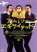 アイム・ソー・エキサイテッド!(通常)(DVD)