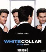 ホワイトカラー シーズン3 SEASONSコンパクト・ボックス(通常)(DVD)
