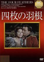 四枚の羽根 IVCベストセレクション(通常)(DVD)