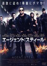 エージェント・スティール(通常)(DVD)