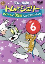 トムとジェリー どどーんと32話 てんこもりパック Vol.6(通常)(DVD)