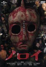ノロイ(通常)(DVD)