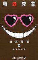 暗殺教室(9)(ジャンプC)(少年コミック)