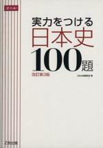 実力をつける日本史100題 改訂第3版(別冊解答編付)(単行本)