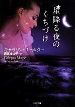 星降る夜のくちづけ(二見文庫ロマンス・コレクション)(文庫)