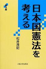 日本国憲法を考える 第3版(大阪大学新世紀レクチャー)(単行本)