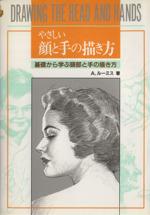 やさしい顔と手の描き方 基礎から学ぶ頭部と手の描き方(単行本)