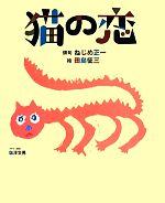 猫の恋(児童書)
